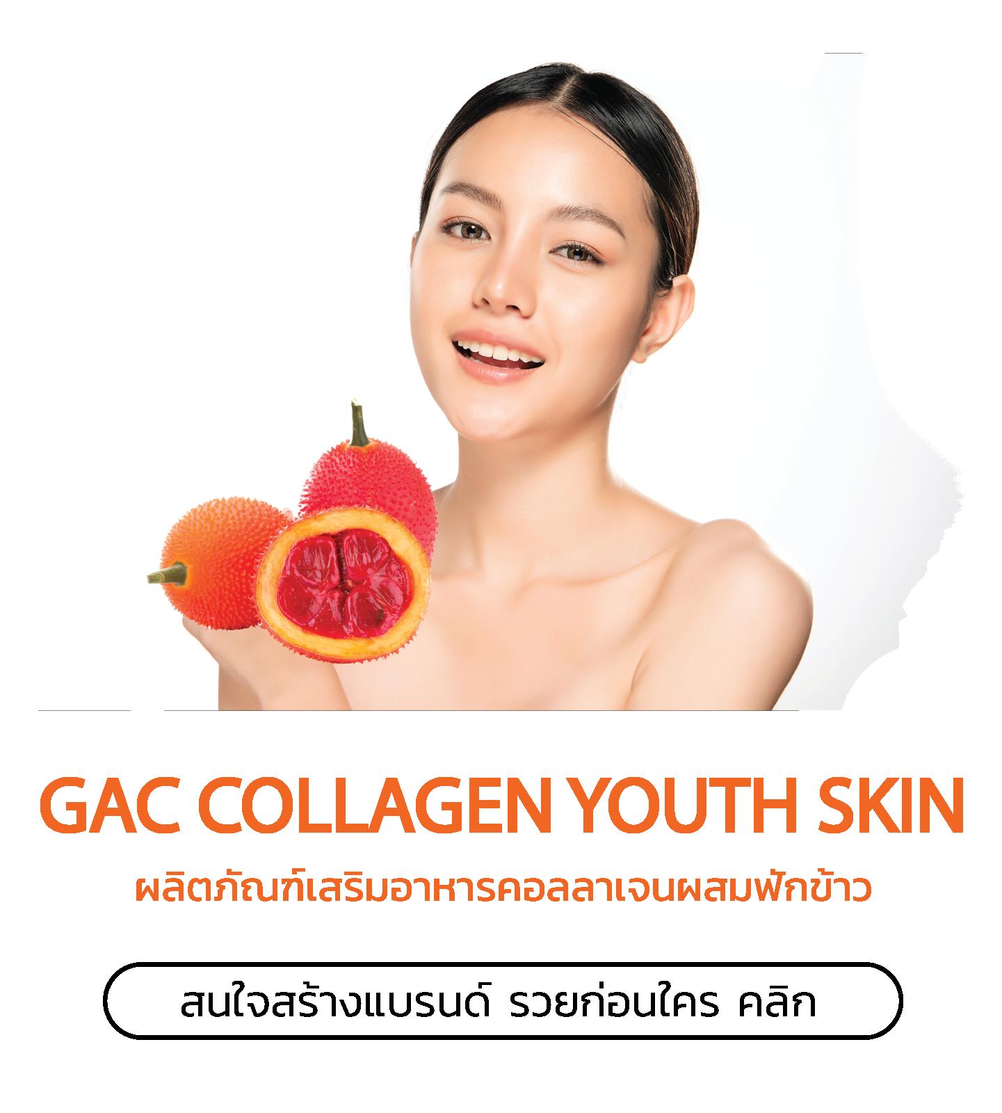 สร้างแบรนด์อาหารเสริม Gac collagen youth skin รวยก่อนใคร
