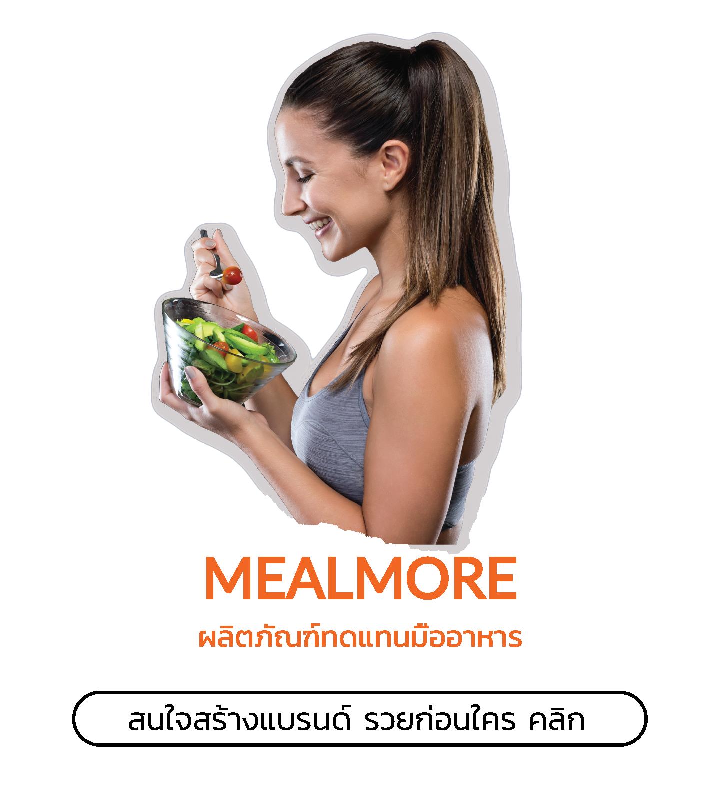 สร้างแบรนด์อาหารเสริม Mealmore รวยก่อนใคร