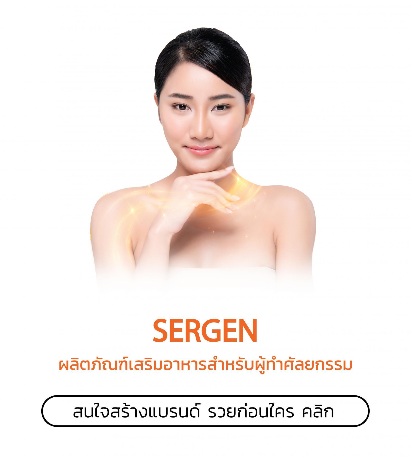 สร้างแบรนด์อาหารเสริม Sergen สำหรับผู้ศัลยกรรม รวยก่อนใคร