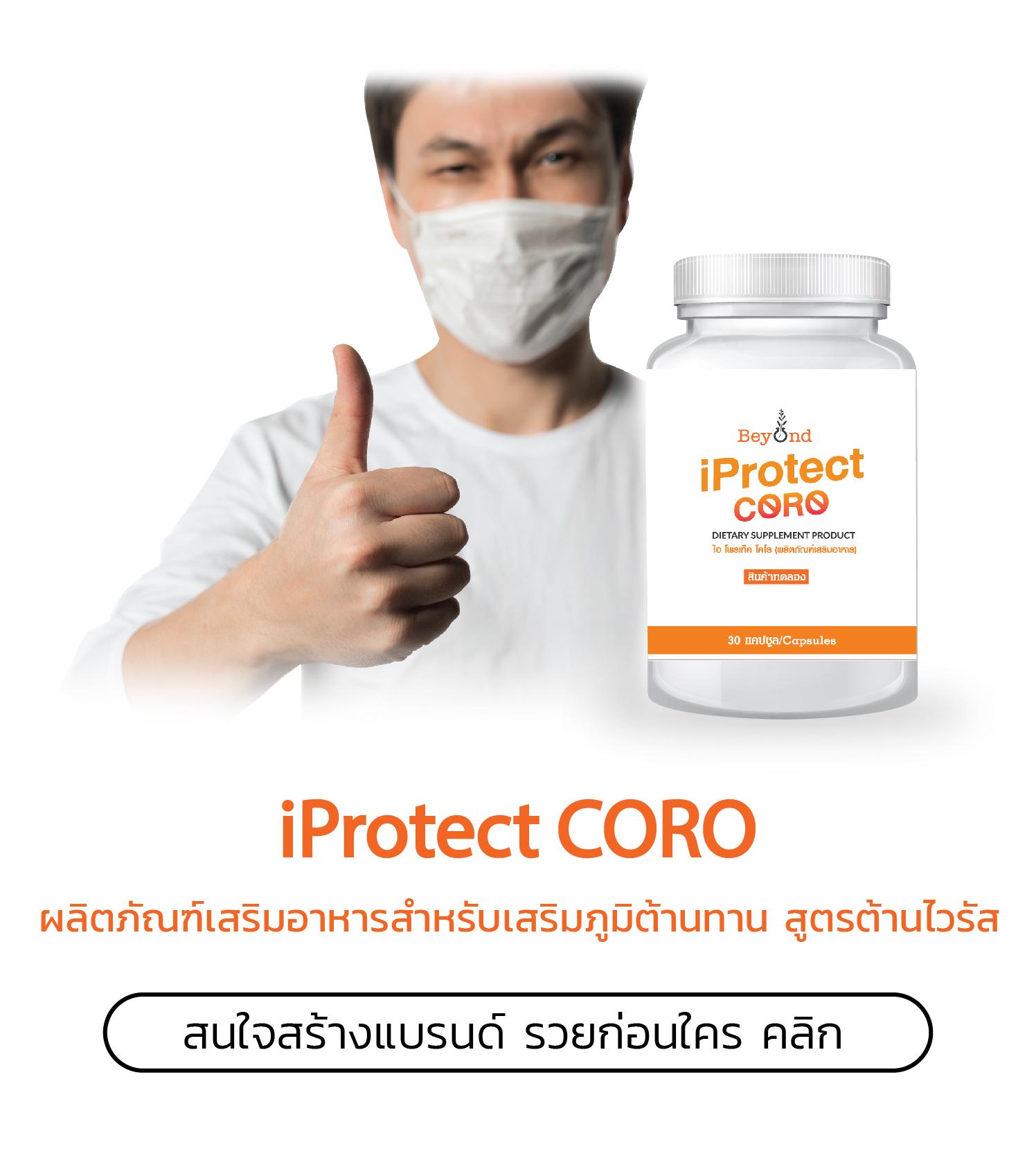 สร้างแบรนด์อาหารเสริม iProtect CORO รวยก่อนใคร