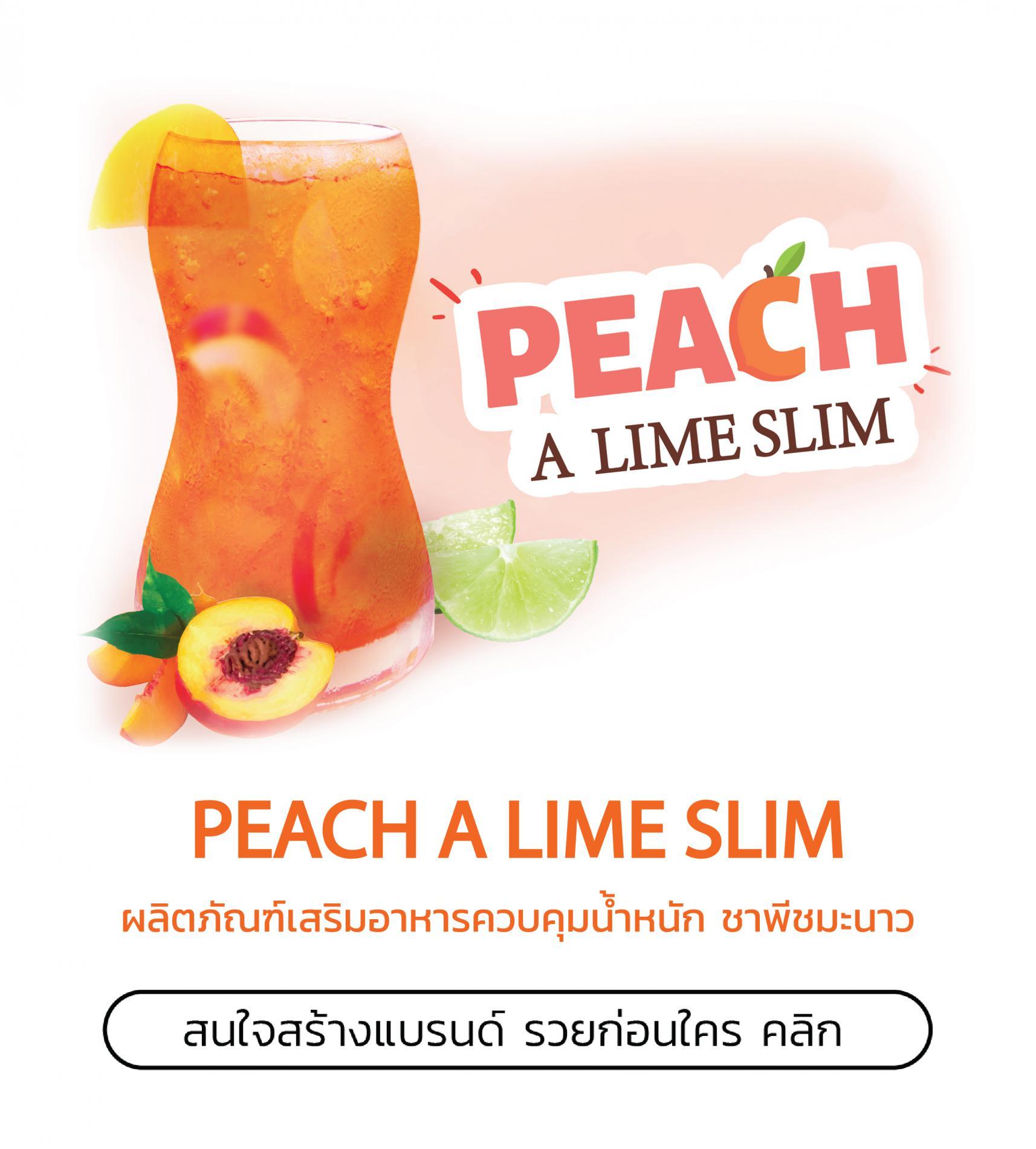สร้างแบรนด์อาหารเสริม Peach a Lime Slim รวยก่อนใคร