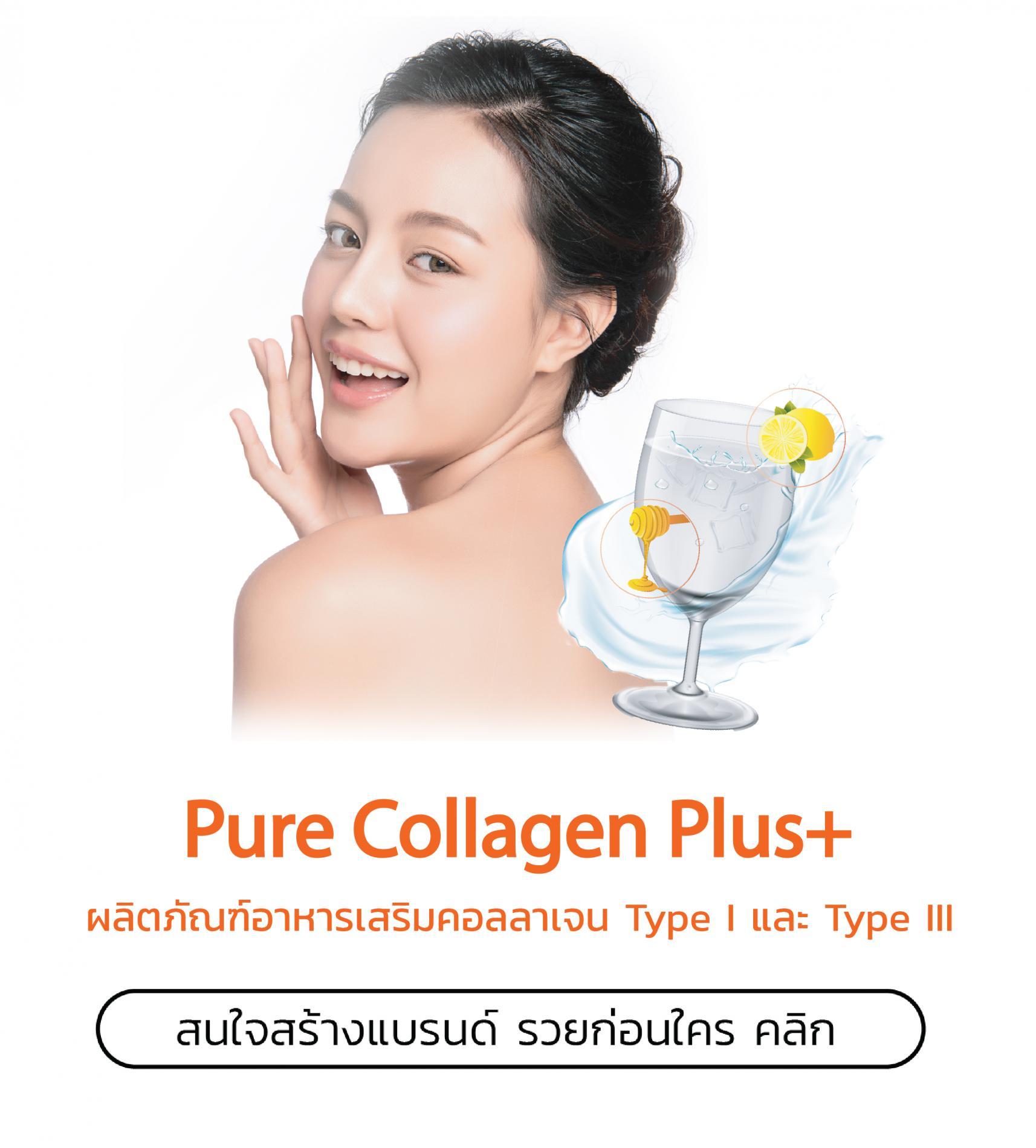 สร้างแบรนด์อาหารเสริม Pure Collagen Plus+ รวยก่อนใคร