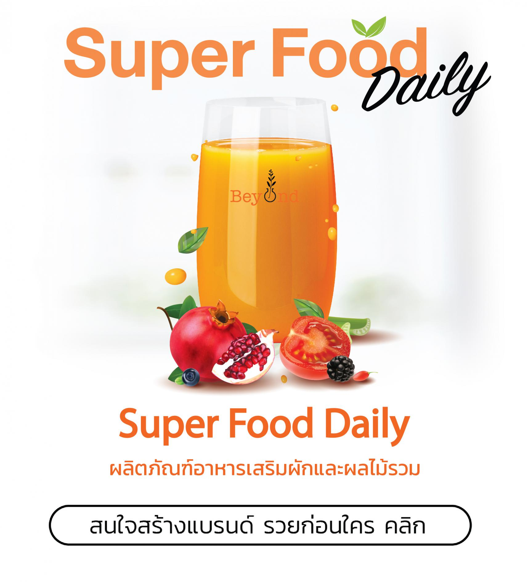 สร้างแบรนด์อาหารเสริม Superfood Daily รวยก่อนใคร